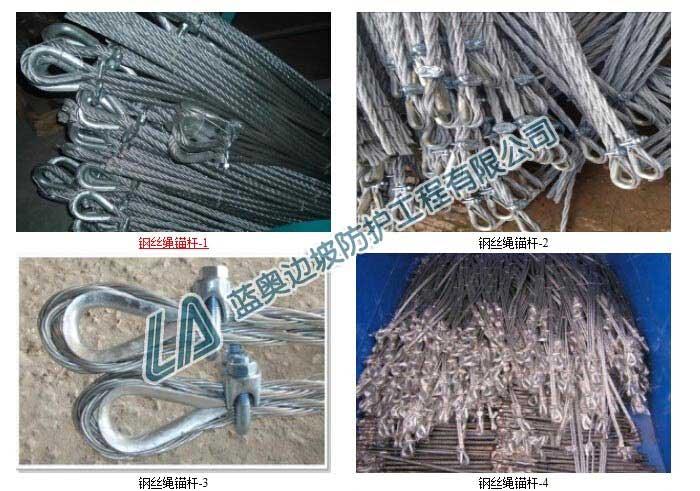 钢丝绳锚杆的生产工艺与使用方法